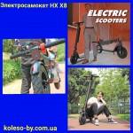Электросамокат HX X8