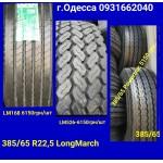Новые грузовые шины LongMarch и Powertrac