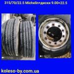 Диски 9.00×22.5 + 315/70 R22.5 Michelin