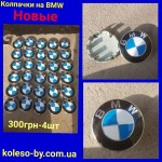 Заглушка в центр дисков BMW (оригинал) Новые